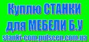Форматно раскроечный станок Рейсмус Фуганок Циркулярку БДС-4