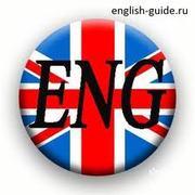 английский язык. репетитор английского языка.