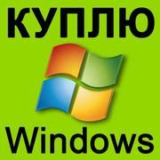 Куплю Windows XP,  7,  Office и другой лицензионный софт в Киеве