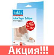 Ортопедическая шина Hallufix (Халлюфикс)