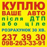 Автовыкуп Киев - быстро и надежно 2373930