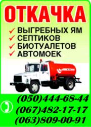 Машина (бочка) выкачать туалет,   Шевченковский  район (Киев) .