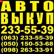 АВТОВЫКУП Срочный. ХОРОШИЕ УСЛОВИЯ. Киев 2335539