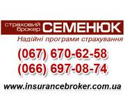 Услуги страхового брокера Киев,  автострахование АВТОКАСКО,  ОСАГО