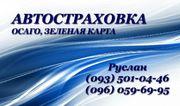 Автострахование ОСАГО (автостраховка, автогражданка, автоцивилка)