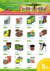 Товары для сада и огорода по оптовым ценам в розницу!