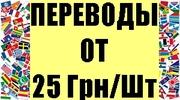 Профессиональный перевод документов Киев - 099 54 888 66