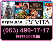 Игры для Sony PS Vita в Киеве (063) 490-17-17 (Доставка по Украине)