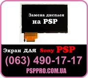 Заменить дисплей экран для PSP в Киеве (063) 490-17-17