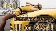 Требуются водители для работы в такси. Киев.