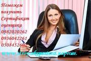 Сертификат оценщика 1.8,  3.0 ,  сертификация оценщиков,  СОД Киев и вся