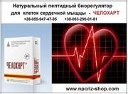Гипертония? Инфаркт? поможет Челохарт - пептид миокарда