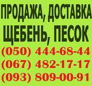купить щебень Вышгород. куплю,  доставка щебень всех фракций