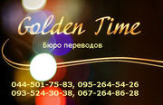 БЮРО ПЕРЕВОДОВ ГОЛДЭН ТАЙМ - СОТРУДНИЧЕСТВО - (Услуги переводчиков)