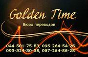 БЮРО ПЕРЕВОДОВ - GOLDEN TIME