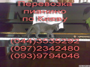 Перевозка пианино Киев цена