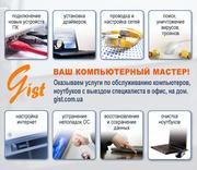 Компьютерные услуги Киев 24 часа в сутки