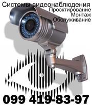 Проектирование и монтаж охранных сигнализаций и систем видеонаблюдения
