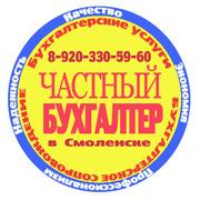 Бухгалтерские услуги в Смоленске от частного бухгалтера.