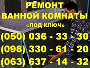 Ремонт ванной комнаты Киев. Кафельщики по ремонту ванных комнат