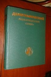 Продам книгу –«Демографический Энциклопедический словарь»
