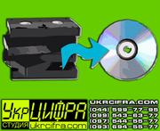 Переписать кассету на диск или компьютер в Киеве
