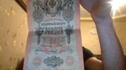 Продам старые деньги.есть 1905-го года, цена обговаривается.