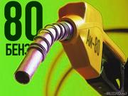 Куплю Бензин А-80 А92