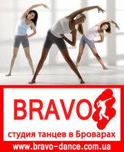 фитнес бровары, зумба бровары,  fitness в броварах,  пилатес,  школа танцев в броварах