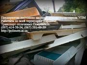 Покупаем в виде дробленки и лома отходы полистирола (УПМ-HIPS)
