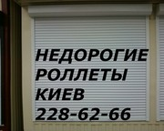 Ремонт ролет,  ремонт защитной ролеты,  ремонт ролеты,  ремонт роллет в Киеве.