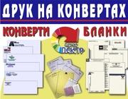 Полиграфические услуги Киев,  Печать на ковертах,  бланках,  прайсах