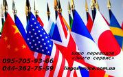 Перевод,   Нотариальное заверение перевода,  Легализация документов,  апо