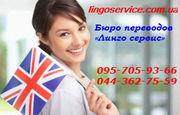 Бюро переводов «Линго сервис» оказывает услуги по переводу технических