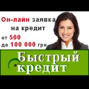 Кредит в Киеве на выгодных условиях