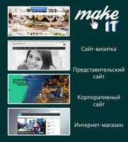 Создание сайта с нуля! Домен и хостинг - в подарок