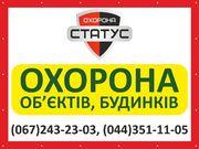 Охрана домов и коттеджей,  г. Киев