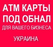 Продам банковскую карту ПриватБанк для вашего бизнеса Киев Одесса Сумы