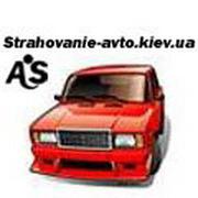 Автоцивилка ( ОСАГО, ГО ) с максимальными скидками и доставкой по Киеву