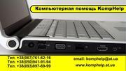 KompHelp-профессиональная помощь Вашему компьютеру или ноутбуку