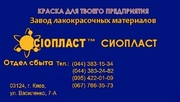 Эмаль ПФ-1189  по оптовым ценам+ эмаль ПФ-1189: ПФ1189;  эмаль ПФ-1189