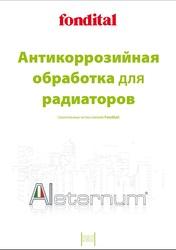 Алюминиевые радиаторы FONDITAL Calidor Aleternum 500/100