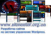 Разработка cайта визитка недорого Wordpress - 600 грн.