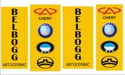 АвтоСервіс - все для китайських машин,  ремонт та запчастини