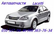 Автозапчасти  Шевроле Лацетти  Chevrolet  Lacetti  Киев Наличие Оригин