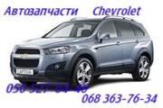 Автозапчасти   Шевроле Каптива  Chevrolet  Captiva Киев Наличие