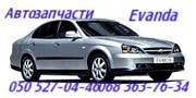 Автозапчасти   Шевроле Эванда  Chevrolet Evanda Киев Наличие Оригинал.