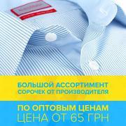 Рубашки мужские от производителя DRESSCODE.UA от 65 грн