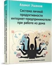 Система личной продуктивности интернет-предпринимателя