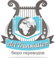 Центр иностранных языков Art Translation.